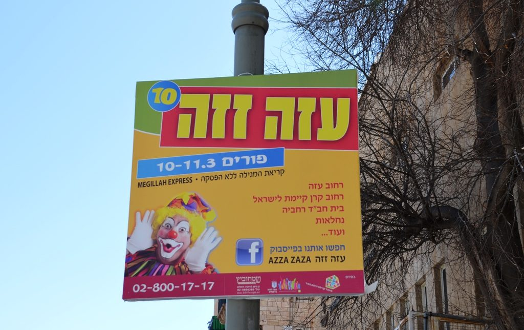 Jerusalem Shushan Purim megilah reading every hour for Azza Zaza