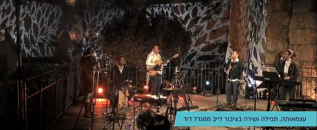 Yom Haatzmaut at Tower of David
