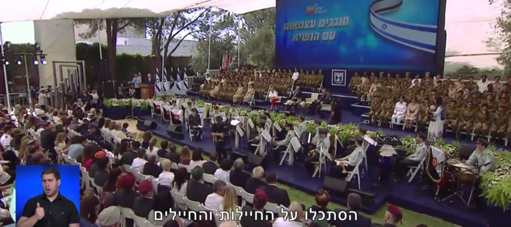 Israeli President House on Independence Day