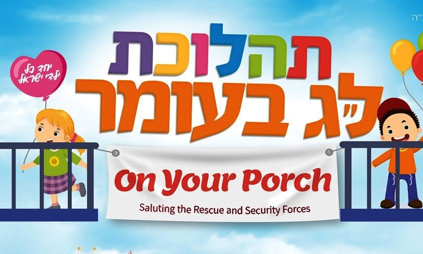 Lag BOmer Chabad Rechavia ad from your porch