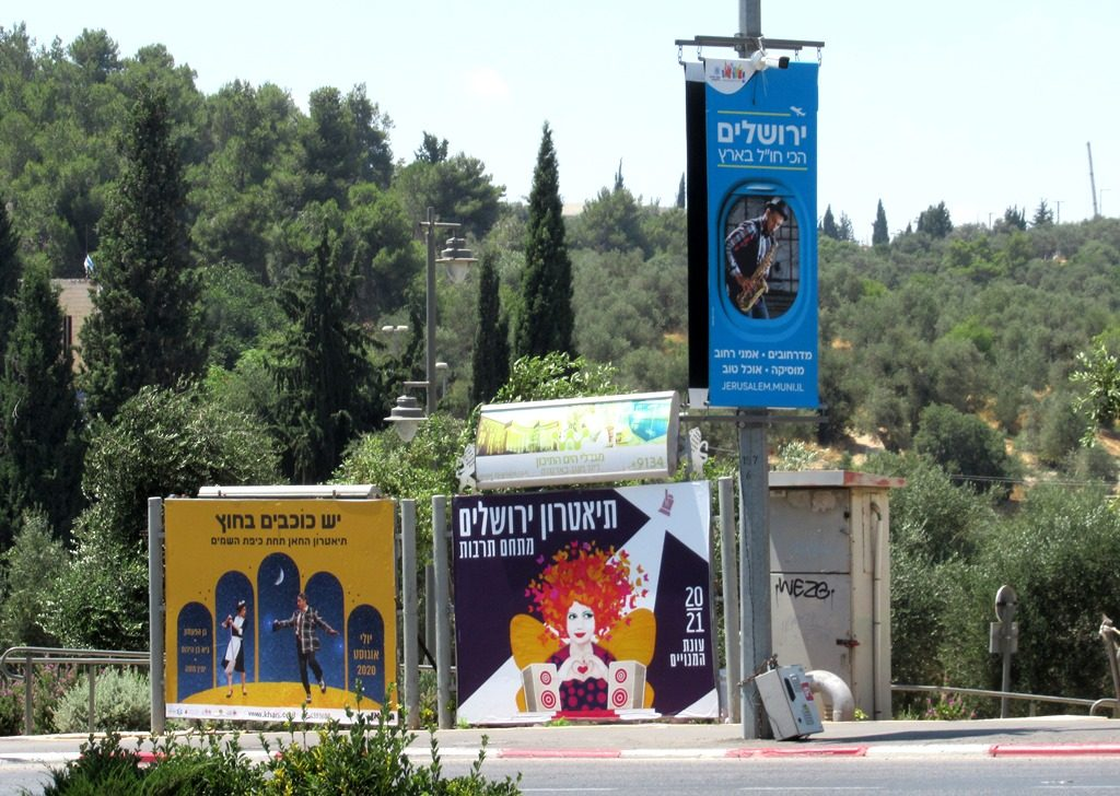 Signs for summer outside in Jerusalem Israel during coronavirus