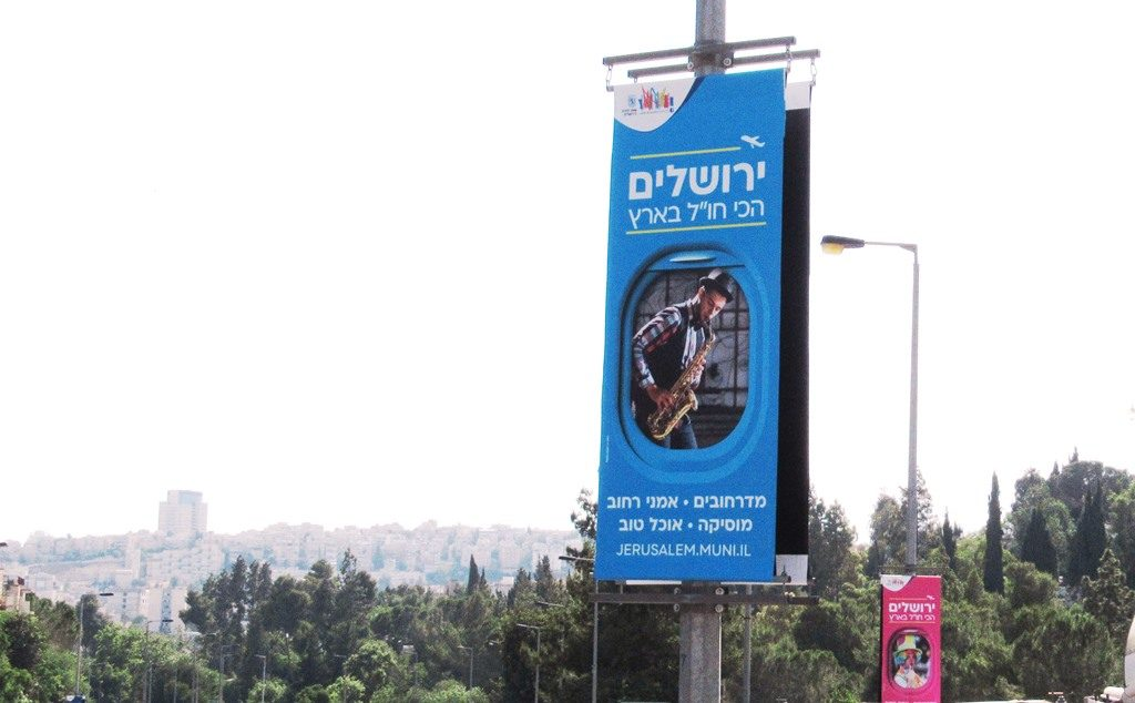 Jerusalem sign for coronavirus summer.