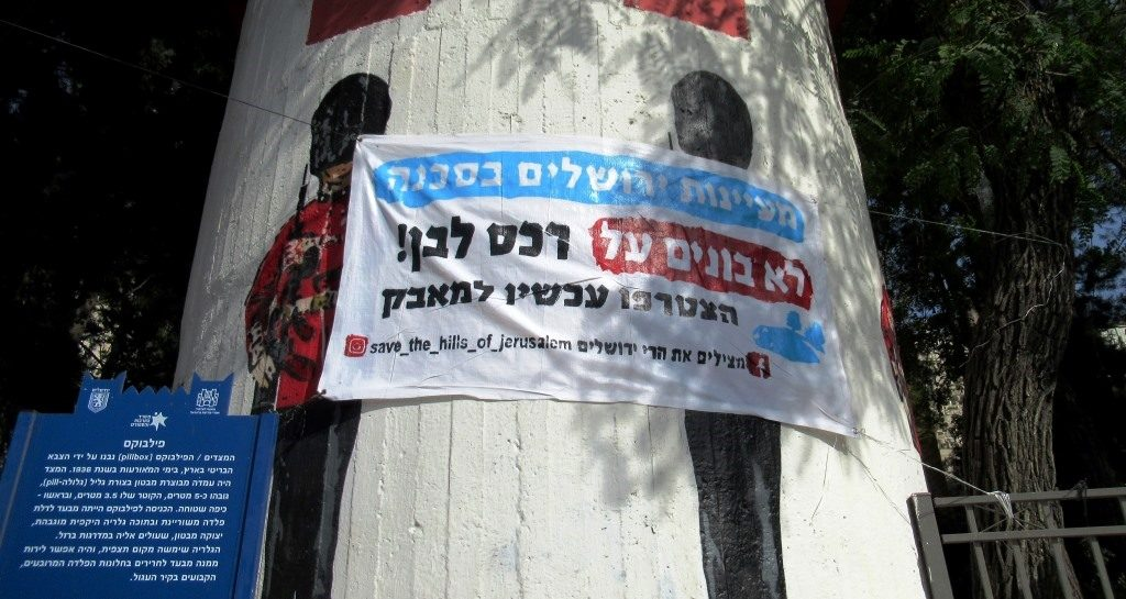 Protest sign on Jerusalem Pillbox
