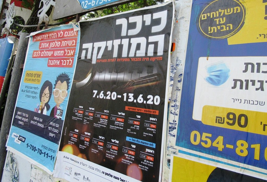 Kikar Musica sign in Hebrew posted in Jerusalem