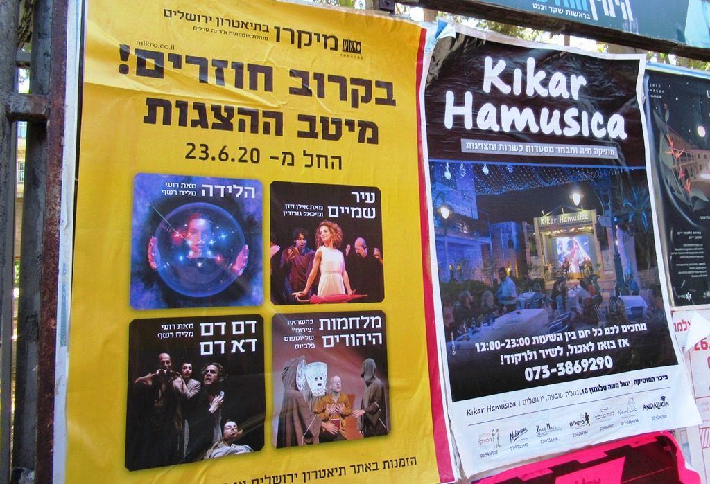 Signs for musical performances in Jerusalem Israel summer of 2020