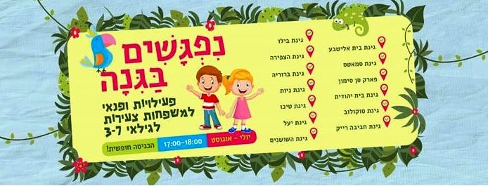 Jerusalem summer activities for children in the city parks in summer 2020