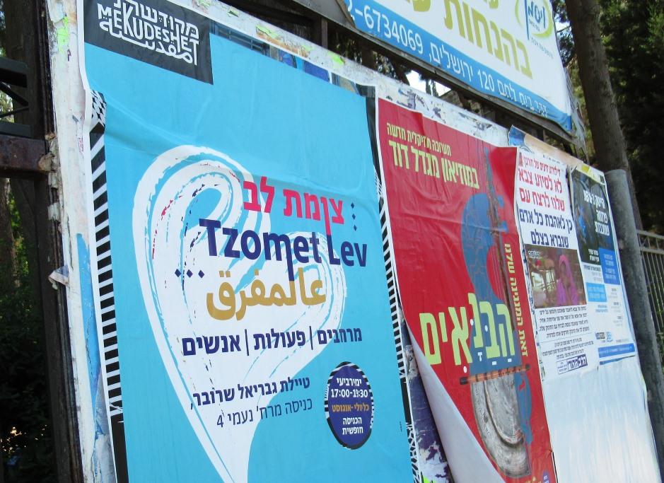 Jerusalem Festival mekudeshet