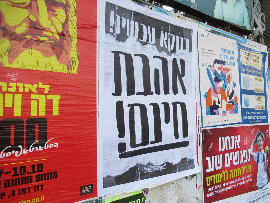 Hebrew sign in Jerusalem for love not hate.