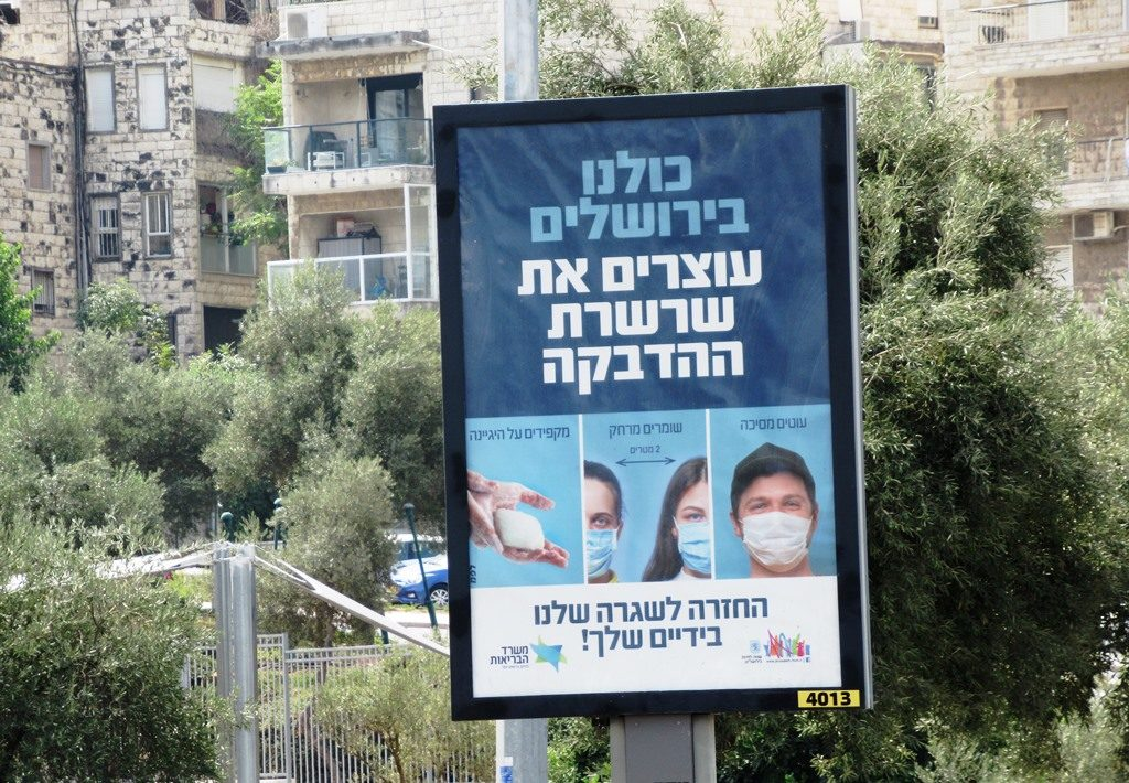 Coronavirus safety sign in Hebrew