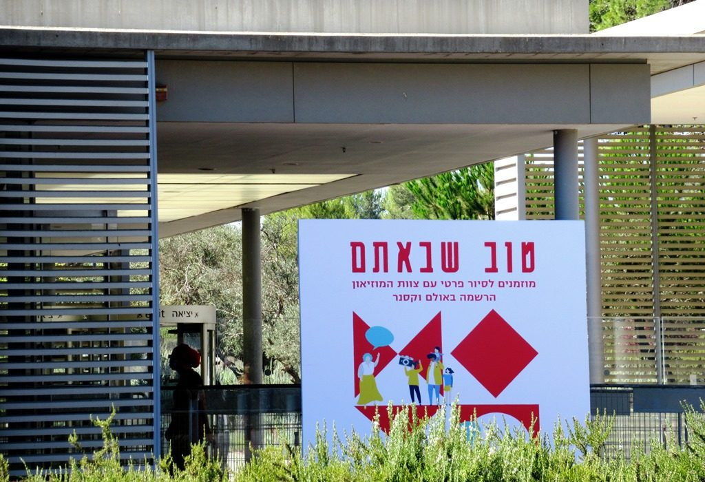 Jerusalem Israel Museum open again after closing for months of coronavirus