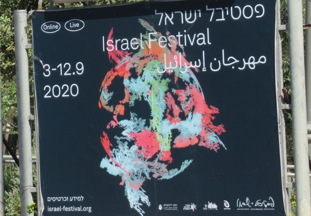 Poster on Jerusalem street for Israel Festival in September