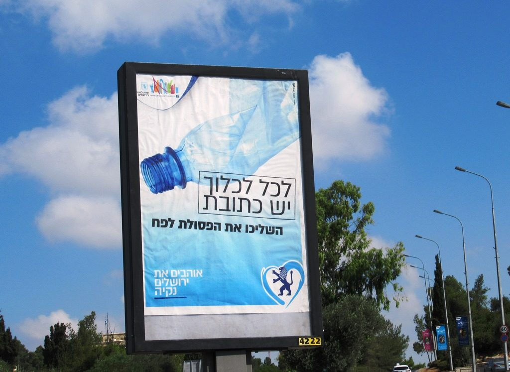 Water bottle disposal sign in Jerusalem to keep streets clean
