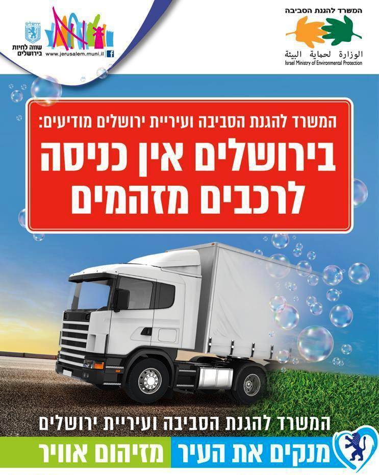 Jerusalem not to let trucks polluting air to enter