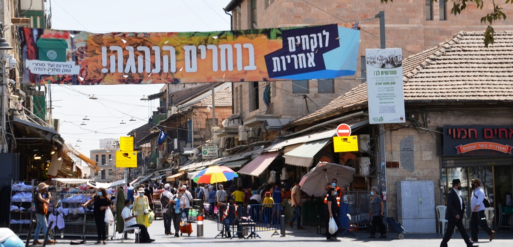 This image has an empty alt attribute; its file name is Machane-Yehuda-Market-before-Rosh-Hashana-5781.jpg