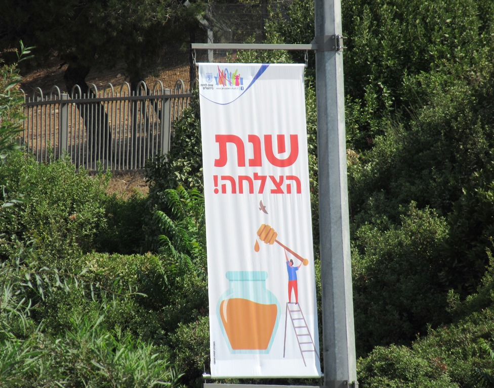 Sign in Hebrew for a successful year