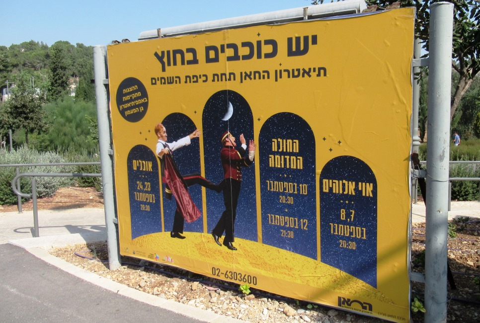 """There are stars outside"" Hebrew sign for theater in corona restrictions"