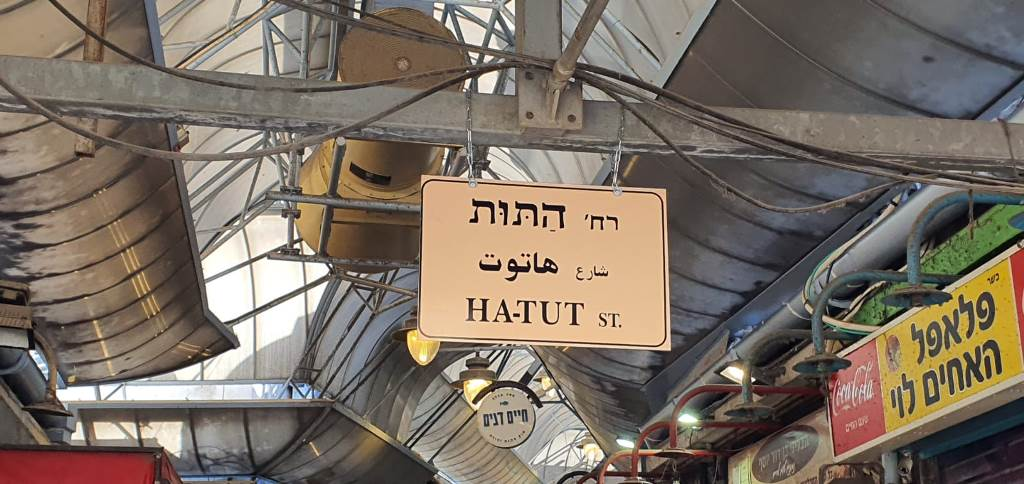 This image has an empty alt attribute; its file name is New-Sign-in-Machane-Yehuda-Market.jpg