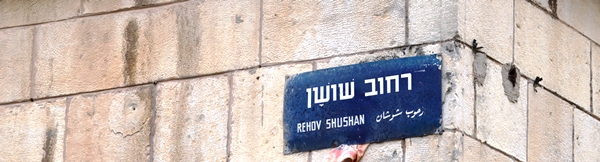 Purim, Shushan Purim, Crazy Time in Jerusalem