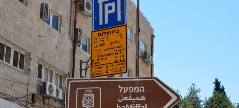 3 Creative Jerusalem Initiatives: Ultimate Urban Recycling
