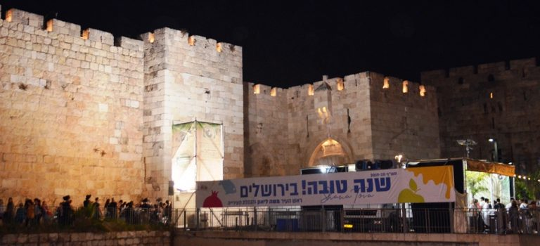 Jerusalem Sukkot Highlights