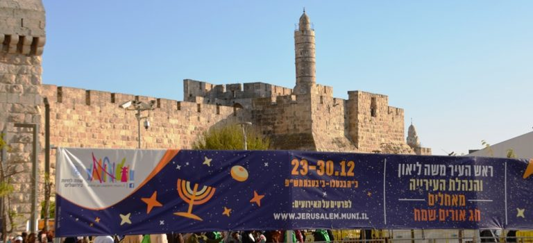 Jerusalem Biggest and Best of Hanukkah